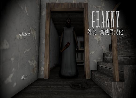 恐怖奶奶(Granny)PC版