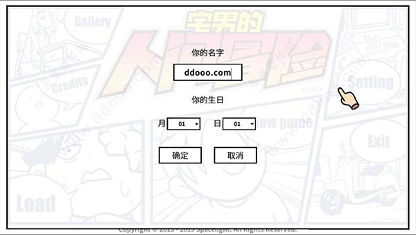 宅男的人间冒险中文破解版下载 免安装中文绿色