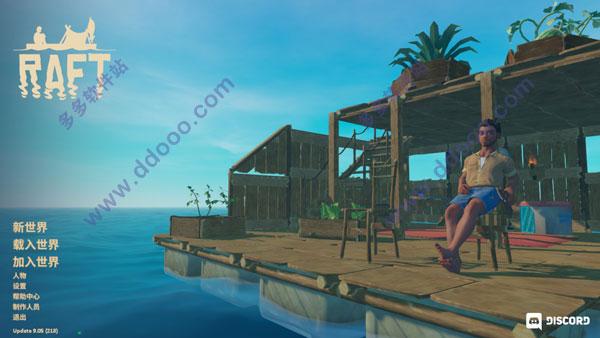 船长漂流记中文版下载|船长漂流记游戏下载v9 05免安装绿色版- 多多软件站