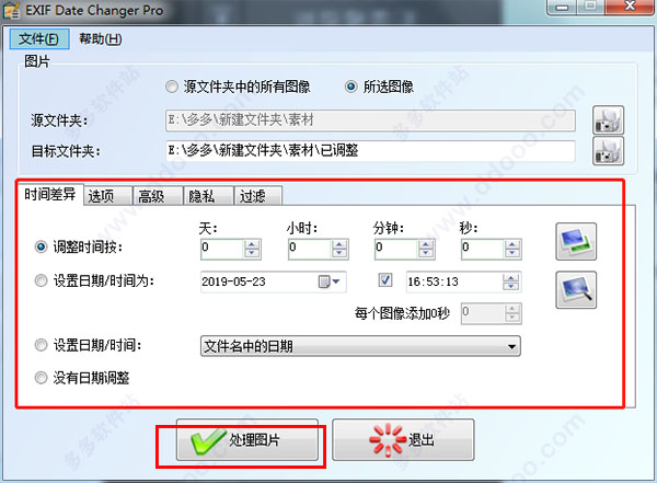 exif date changer pro中文版(exif修改器)下载v3 8绿色免费版