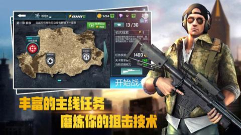 狙击任务破解版 v1.1.2无限金币钻石版下载