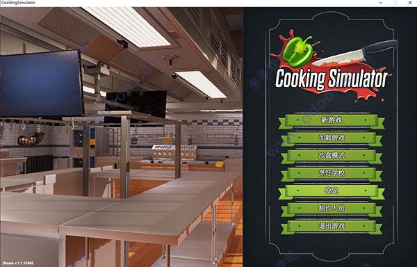 料理模拟器中文破解版