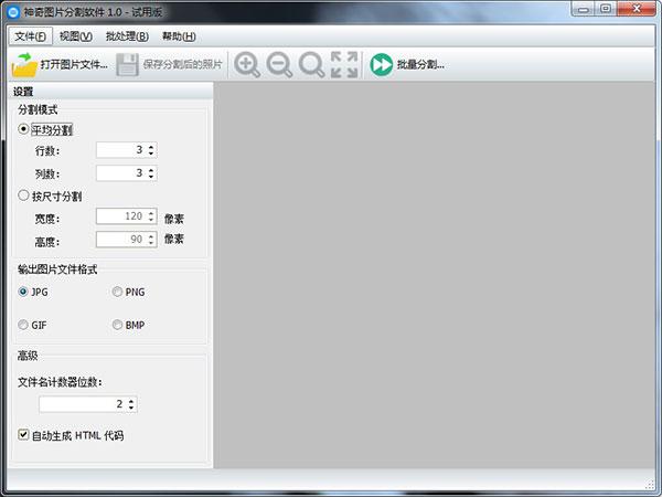 神奇图片分割软件下载  神奇图片分割软件官方版 v2.0.0.221
