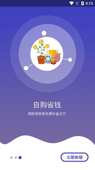 领惠生活app