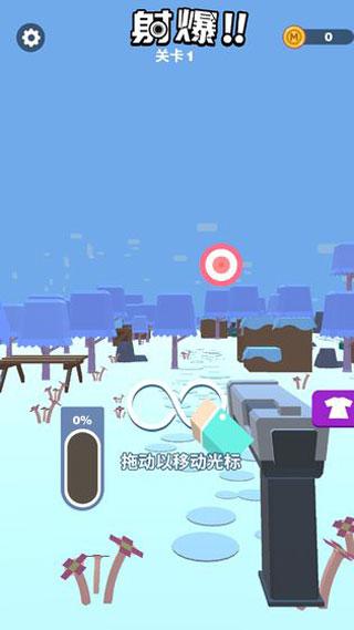 射爆(Shoot) v1.0.0安卓版下载