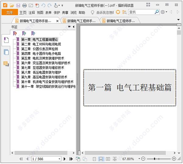 河南电子电气工程师图片