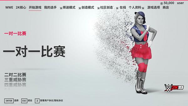 wwe2k19 中文 版
