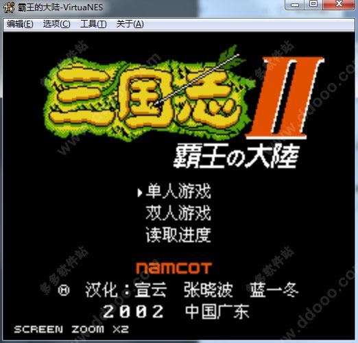 霸王大陆游戏下载 三国志霸王的大陆下载 中文免安装绿色版