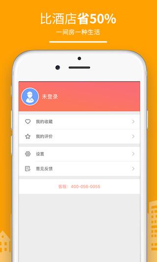 民宿预订网app<