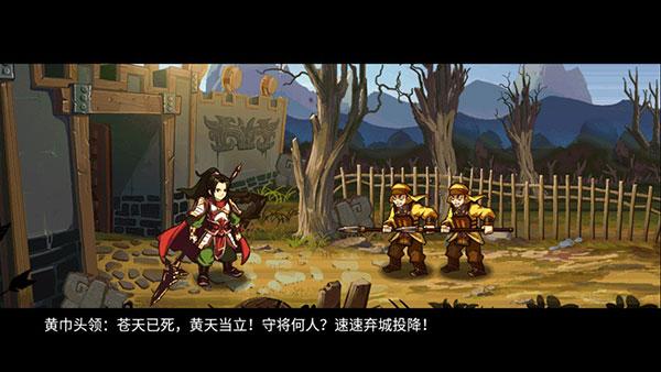 狂斩三国2(单机版) v1.5.3中文内购破解版下载