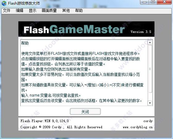 flash游戲修改大師