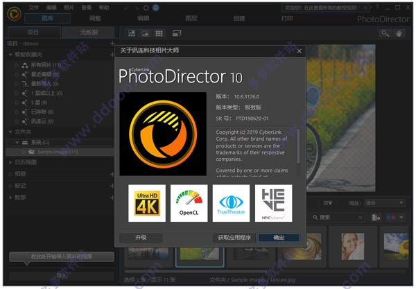 cyberlink photodirector 10 Ultra中文破解版