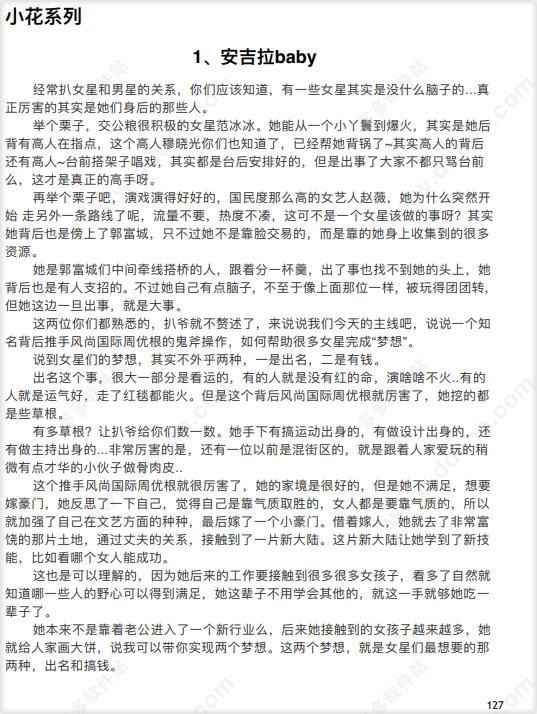 明星八卦大爆料资源下载 pdf文件共421页