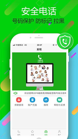 云拨电话app v1.4.0安卓版