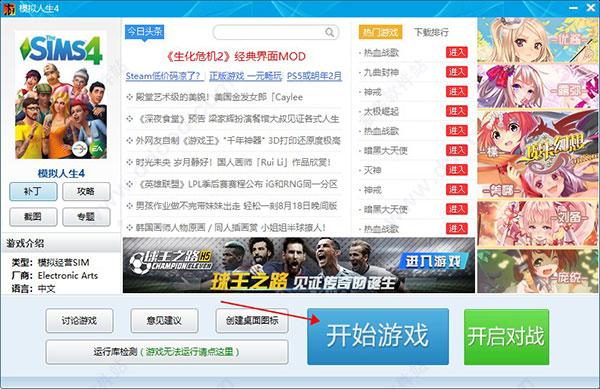 cx11.net_摹仿人生4免放置简体中文豪华绿色版 v1.54.120.1020版全DLC 下载[百度网盘资源]