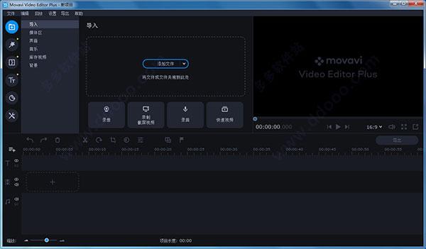 movavi video editor plus 2020 破解