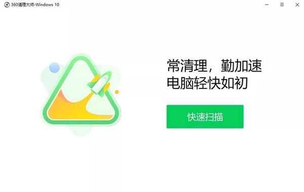360清理大师win10版 360清理大师windows10下载