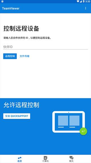 teamviewer手机版下载|teamviewer安卓版 v15.6.84
