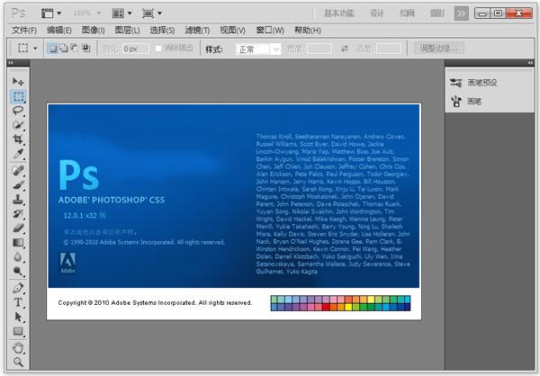 pscs5免费软件下载_pscs5绿色中文版下载|pscs5绿色版免费下载 v12.0.1安装包 - 多多软件站