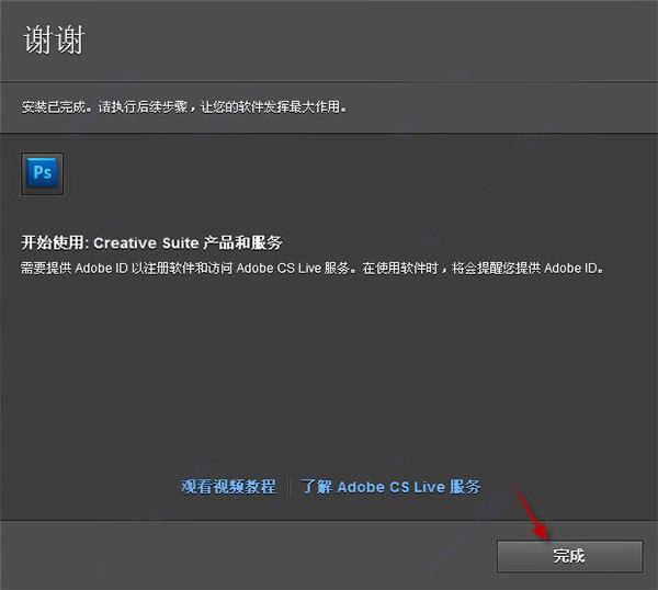 pscs5破解版下载 pscs5.0中文破解版下载 v12.0.1安装包