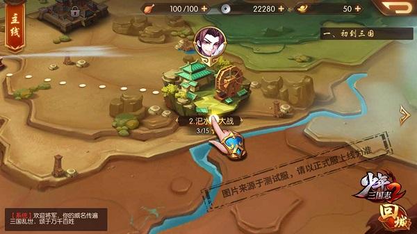 少年三国志2手游 v1.22.58安卓版插图(4)