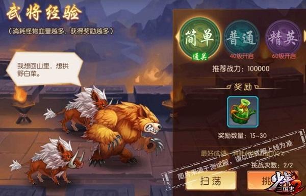 少年三国志2手游 v1.22.58安卓版插图(7)