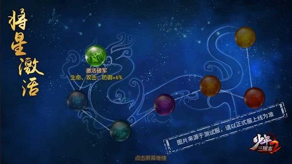 少年三国志2手游 v1.22.58安卓版插图(9)