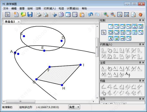 数学插图(绘图辅助软件)