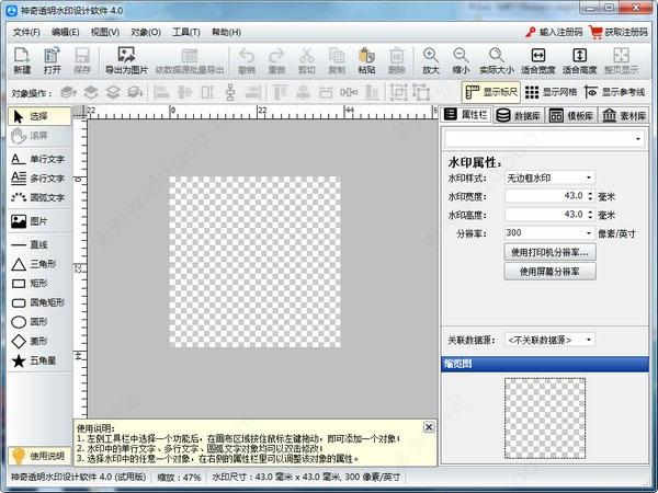 神奇透明水印设计软件下载 v4.0.0.247