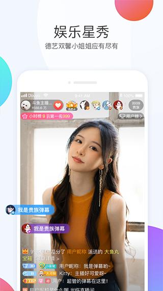斗鱼app安卓版