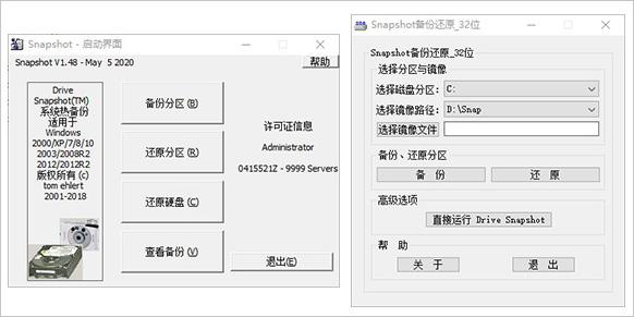 drive snapshot备份还原软件(系统备份还原工具)下载 v1.48.18790 32/64位