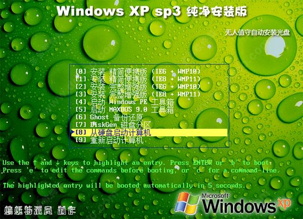 windows xp sp3纯净版|xpsp3纯净版系统下载 简体中文版