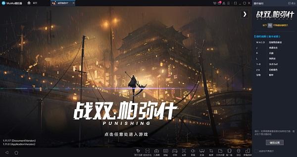 战双帕弥什电脑版下载|战战双帕弥什电脑模拟器版 v1.11.0pc版