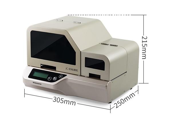 精臣jc80标牌机驱动 精臣jc80打印机驱动下载 v13官方版