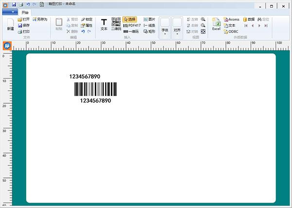 精臣b11便携式标签打印机软件 精臣b11标签编辑软件下载 v2.0.2018.2017