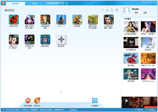 快玩游戏盒电脑版下载|快玩游戏盒子下载 v3.6.3官方版