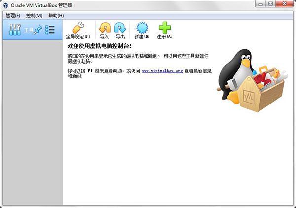 VirtualBox 6.1中文版|Oracle VM VirtualBox中文绿色版下载 v6.1.8便携版