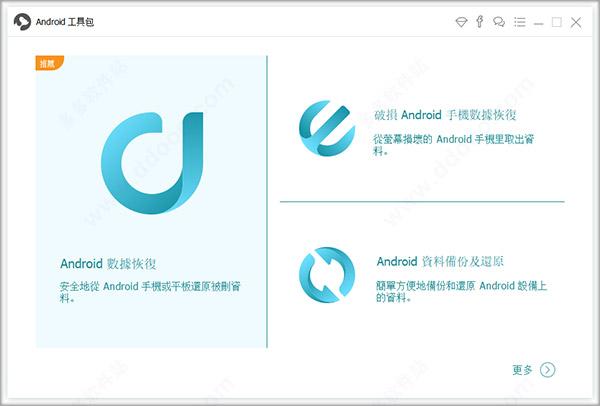 FoneDog Toolkit for Android中文破解版(安卓数据恢复工具)下载 v2.0.28