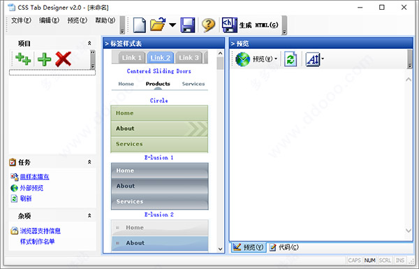 CSS Tab Designer(css编辑器)下载 v2.0.0绿色版