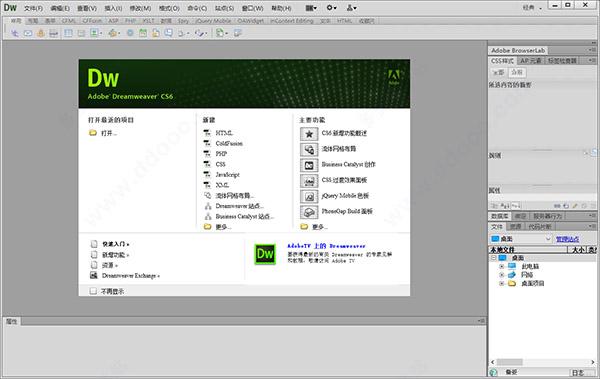 dwcs6绿色版|dwcs6绿色精简版下载 v12.0.0.5808免序列号永久激活版