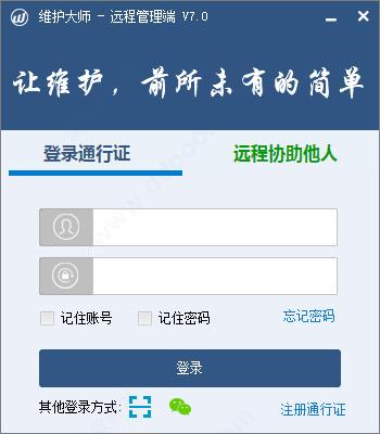 维护大师下载 维护大师远程管理端下载 v7.0官方版