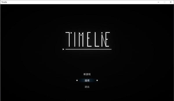 时间线破解版下载|Timelie游戏中文破解版下载 简体免安装版