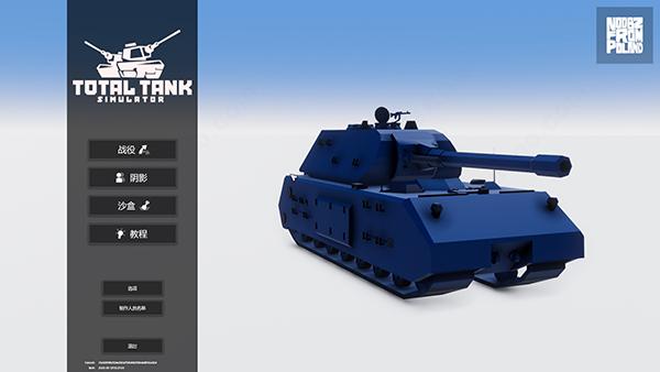 全面坦克模拟器破解版|全面坦克战争模拟器破解版下载 免安装中文版