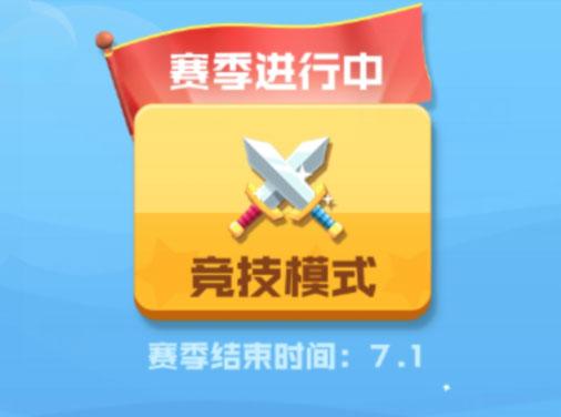 球球英雄小米版 v1.4.10安卓版插图(10)