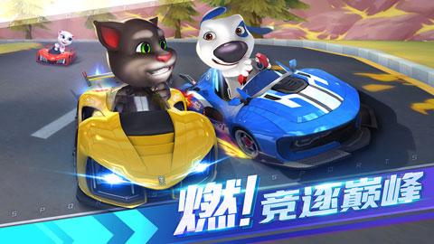 汤姆猫飞车九游版 v1.0.594.19安卓版插图(6)