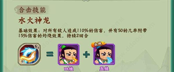 葫芦兄弟七子降妖华为版 v1.0.29安卓版插图(10)