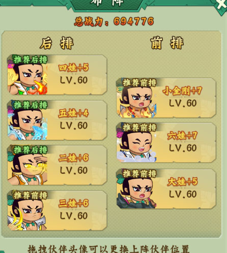 葫芦兄弟七子降妖华为版 v1.0.29安卓版插图(12)