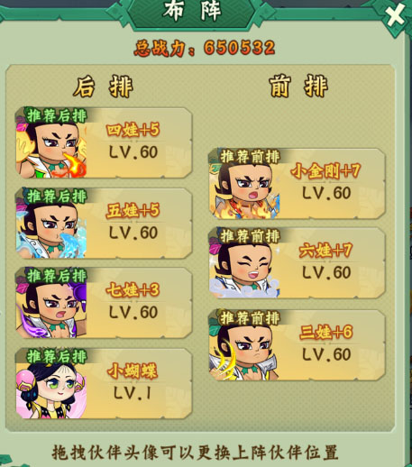 葫芦兄弟七子降妖华为版 v1.0.29安卓版插图(14)
