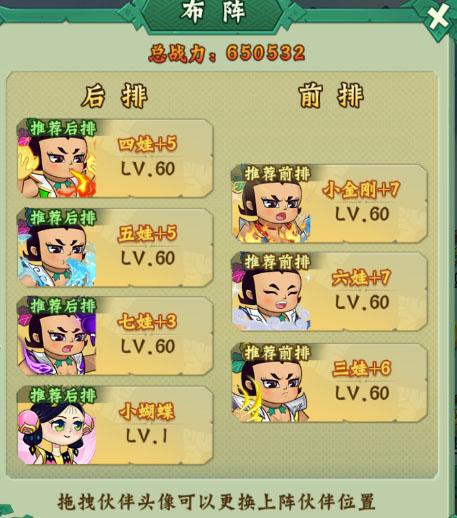 葫芦兄弟七子降妖华为版 v1.0.29安卓版插图(15)