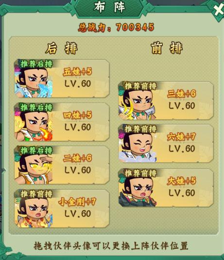 葫芦兄弟七子降妖华为版 v1.0.29安卓版插图(16)